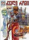 Das Alte Rom. Nr. 43 der georgischen Serie