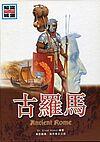 Ancient Rome. Ausgabe in chinesischen Langzeichen von Das Alte Rom, Was ist was 55