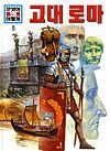 """Das Alte Rom (Koreanische Ausgabe von """"Was ist was"""" 55)"""