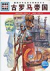 Das alte Rom. Ausgabe in vereinfachter chinesischer Sprache von Das Alte Rom, Was ist was 55